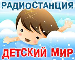 ETVnet.com - Детский Мир