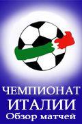 ковры длинного футбол чемпионат италия результаты Бесконечная прокрутка Оформите