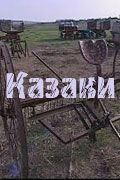 Документальное кино Аркадия Мамонтова. Казаки