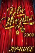 Две звезды 2009. Лучшее. 1 выпуск