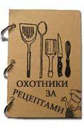 Рецепты охотники заами