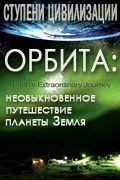 Ступени цивилизации. Орбита: необыкновенное путешествие планеты Земля. 2 серия. Вращение Земли