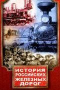 Россия. Забытые годы. История российских железных дорог