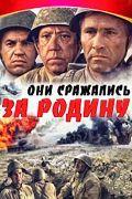 They Were Fighting for Homeland. 2 episode / Они сражались за родину. 2 серия