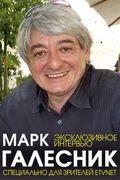 Марк Галесник о себе. Эксклюзивное интервью для зрителей eTVnet
