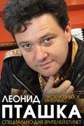 Леонид Пташка о себе. Эксклюзивное интервью для зрителей eTVnet