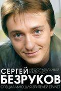 Неформальный разговор. Специально для зрителей eTVnet. Сергей Безруков