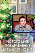 Новогоднее поздравление деятелей театра, кино и ТВ
