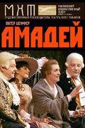 Амадей. 2 часть