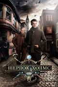 Шерлок Холмс. Фильм 1. Бейкер Стрит, 221Б. 1 серия