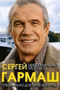 Неформальный разговор. Специально для зрителей eTVnet. Сергей Гармаш