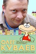 Олег Куваев о себе. Эксклюзивное интервью для зрителей eTVnet