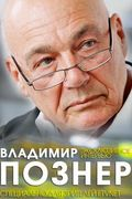 Владимир Познер о себе. Эксклюзивное интервью для зрителей eTVnet