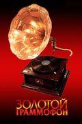 XVIII Церемония вручения народной премии Золотой Граммофон 2013. 1 часть