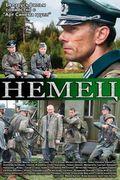 Немец. 1 серия