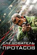 Следователь Протасов. Фильм 1. Место преступления. 1 часть