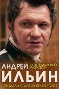 Неформальный разговор. Специально для зрителей eTVnet. Андрей Ильин
