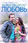 Популярный сериал Весной расцветает любовь
