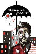 Вечерний Ургант. 191 выпуск
