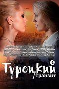 Турецкий транзит. 1 серия