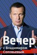 Лучший передача Вечер с Владимиром Соловьевым