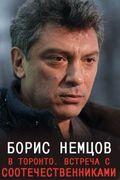 Борис Немцов в Торонто. Встреча с соотечественниками