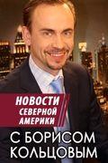 Популярный передача Новости Северной Америки с Борисом Кольцовым