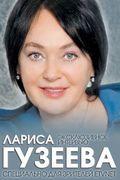 Лариса Гузеева о себе. Эксклюзивное интервью для зрителей eTVnet
