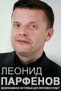 Леонид Парфенов. Эксклюзивное интервью для зрителей eTVnet