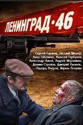 Ленинград 46. Фильм 1. Музыкант. 1 серия