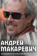 Андрей Макаревич. Эксклюзивное интервью для зрителей eTVnet