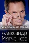 Непознанное с Александром Мягченковым. Паранормальные явления. 1 часть