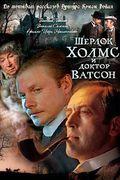 Приключения Шерлока Холмса и доктора Ватсона. Фильм 1. Знакомство (Пестрая лента)
