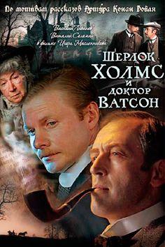 приключения шерлока холмса и доктора ватсона серия 8