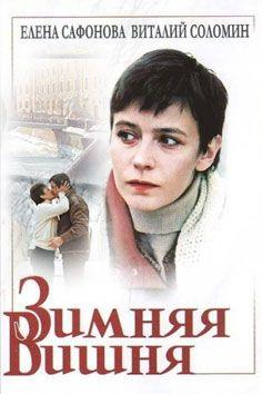 Фильм зимняя вишня все серии смотреть онлайн