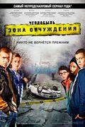 Чернобыль. Зона отчуждения. 1 серия. Сон, деньги и Чернобыль