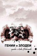 Гении и злодеи. Антон Макаренко