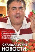 Скандальские новости. 2 выпуск