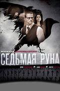 Седьмая руна. 1 серия