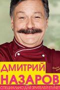 Дмитрий Назаров о себе. Эксклюзивное интервью для зрителей eTVnet
