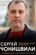Неформальный разговор. Специально для зрителей eTVnet. Сергей Чонишвили