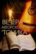 Тоника. Вечера авторской песни. Игорь Саркисов