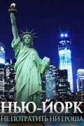 Нью-Йорк. Не потратить ни гроша