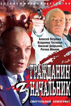 Гражданин начальник (1-3 сезон)