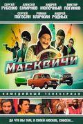 Масквичи. 1 серия