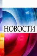 Популярный новости Новости