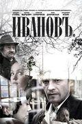 Иванов. 1 серия