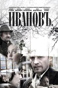 Картинки по запросу сериал ивановъ