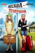Москва - Лопушки. 1 серия