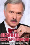 Леонид Серебренников после концерта в Торонто. Специально для зрителей eTVnet
